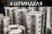 Четырехшпиндельные четырехсторонние станки по самым выгодным ценам