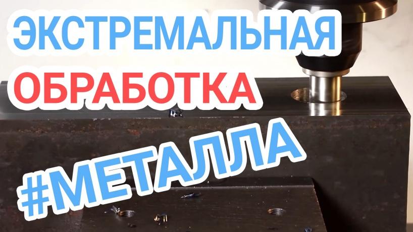 Экстремальная обработка металла на токарных и фрезерных станках с ЧПУ
