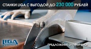 Мы снизили цены на хиты от LIGA Machinery + пилы FREUD почти даром