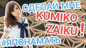 KUMIKO ZAIKU - Японская техника изготовления деревянных решеток