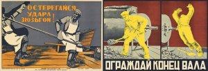 Агитация по технике безопасности на производстве времен СССР