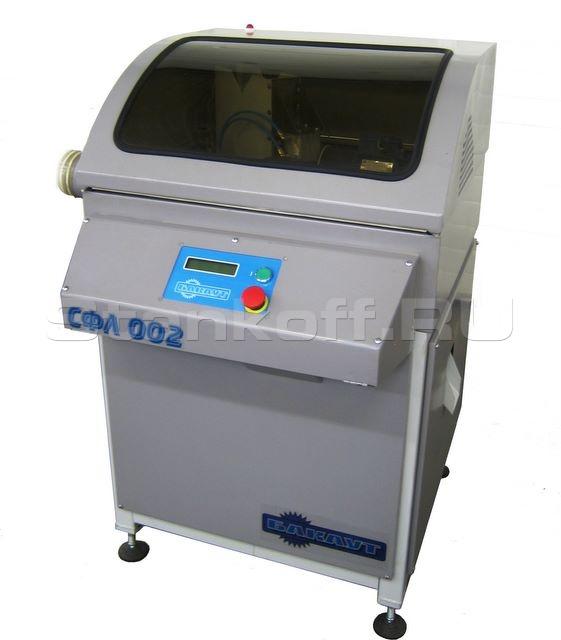 Автомат для изготовления заглушек-лодочек СФЛ 002