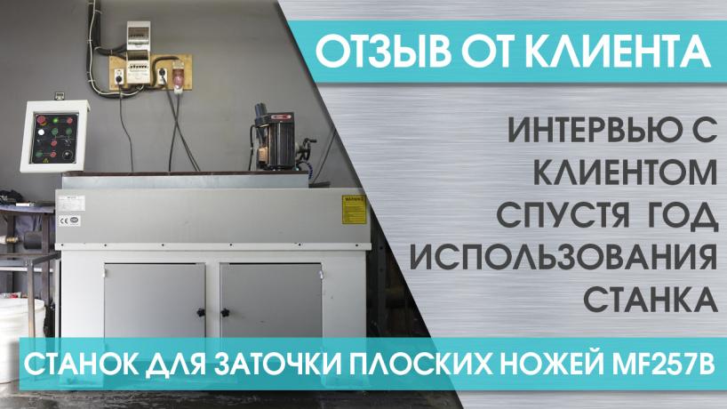 Отзыв клиента из Ижевска о станке для заточки плоских ножей с магнитной плитой MF257B