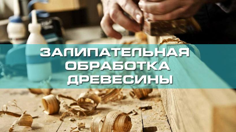 Залипательная обработка древесины
