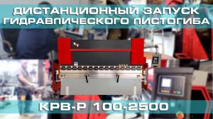 Дистанционный запуск гидравлического листогибочного пресса КМТ модель КРВ-P 100-2500
