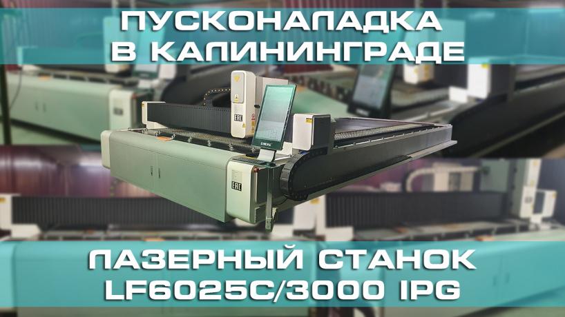 Пусконаладка оптоволоконного лазерного станка LF6025C/3000 IPG в Калининграде