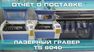 Отчёт о поставке лазерно-гравировального станка TS 6040 в Казань