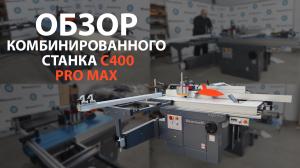Обзор комбинированного станка C400 PRO MAX