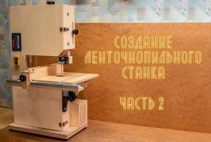 Создание ленточнопильного станка своими руками — вторая часть