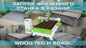 Пусконаладка фрезерно-гравировального станка с ЧПУ WoodTec H 2040L в Казани