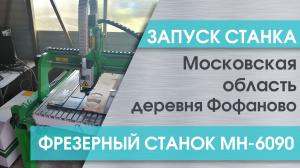 Пусконаладка фрезерно-гравировального станка MH 6090 в Московской области