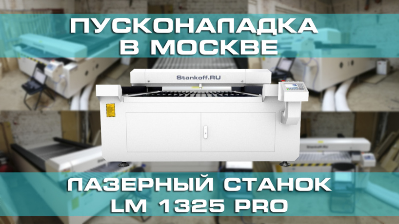 Поставка и запуск станка для резки фанеры, пластика и других материалов LM 1325 PRO/180Вт в Москве