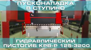 Поставка и запуск станка в Ступино — гидравлический листогибочный пресс КРВ-P 125-3200