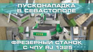 Поставка и пусконаладка фрезерного станка с ЧПУ RJ 1325 в Севастополе