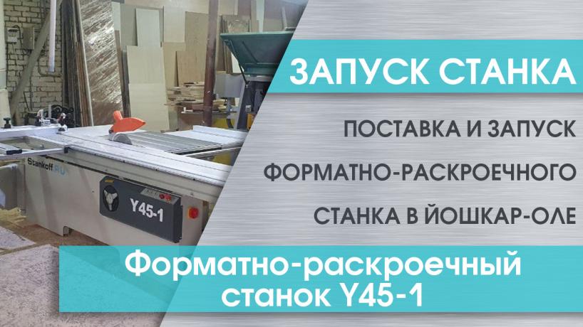 Поставка и запуск форматно-раскроечного станка Y45-1 в Йошкар-Оле