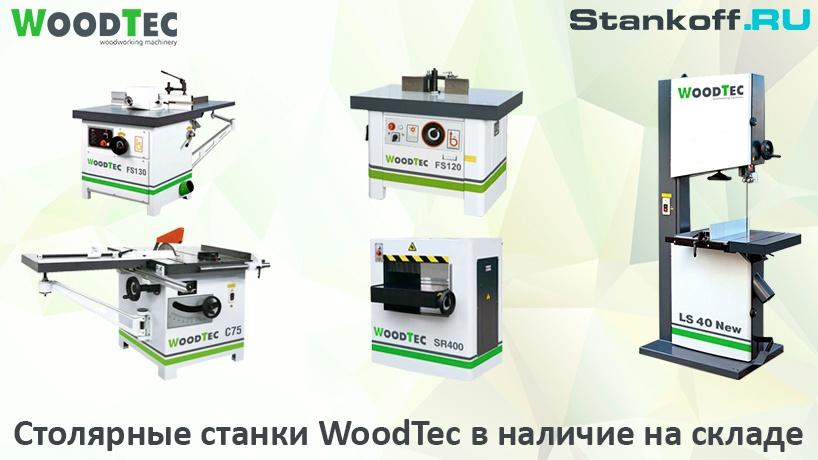 Столярные станки WoodTec прибыли на склад