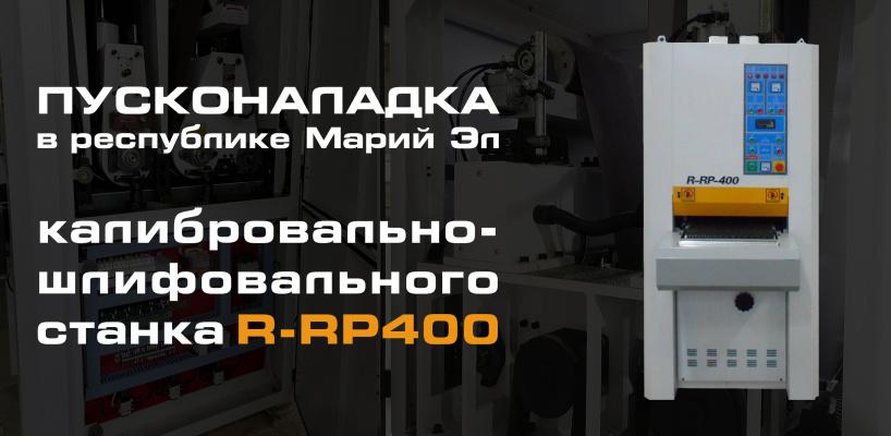 ПНР калибровально-шлифовального станка R-RP400