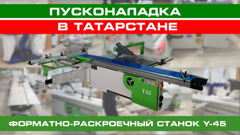 Пусконаладочные работы в Татарстане — пуск и наладка форматно-раскроечного станка Y-45