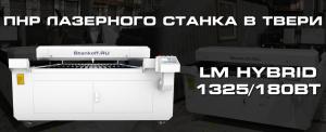 Пуск и наладка лазерного станка LM HYBRID 1325/180Вт в Твери