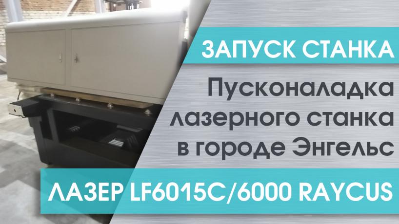 Поставка и запуск оптоволоконного лазерного станка для резки металла LF6015C/6000 Raycus в Энгельсе