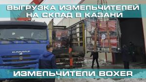 На наш склад в Казани поступили измельчители древесины — апрель 2021