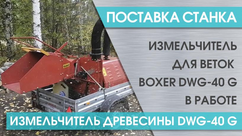 Поставка мобильного измельчителя для дерева BOXER DWG-40 G в Казань