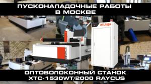 Пусконаладка оптоволоконного лазерного станка для резки листового металла XTC-1530WT/2000 Raycus в Москве
