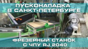 Поставка и пусконаладочные работы фрезерного станка с ЧПУ RJ 2040 в Санкт-Петербурге