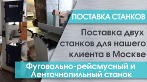 Поставка фуговально-рейсмусового станка XSD 310 и ленточнопильного станка RIKON 10-353 в Москву
