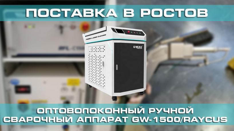 Поставка оптоволоконного сварочного аппарата для металла GW-1500/Raycus в Ростов