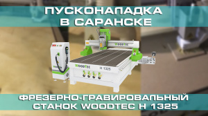 Запуск фрезерно-гравировального станка с ЧПУ WoodTec H 1325 В Саранске