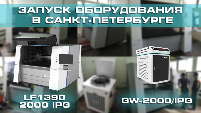 Запуск оптоволоконной лазерной установки LF1390/2000 IPG и оптоволоконного аппарата для лазерной сварки GW-2000/IPG в Санкт-Петербурге