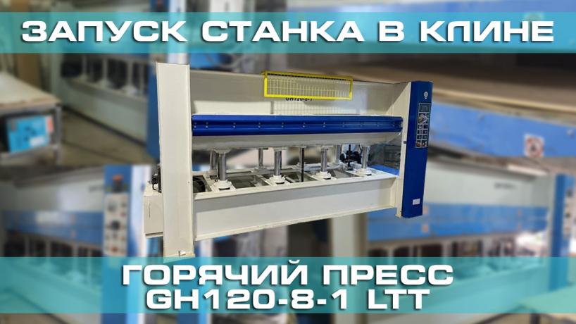 Поставка и запуск горячего пресса GН120Н-8-1 в Клине