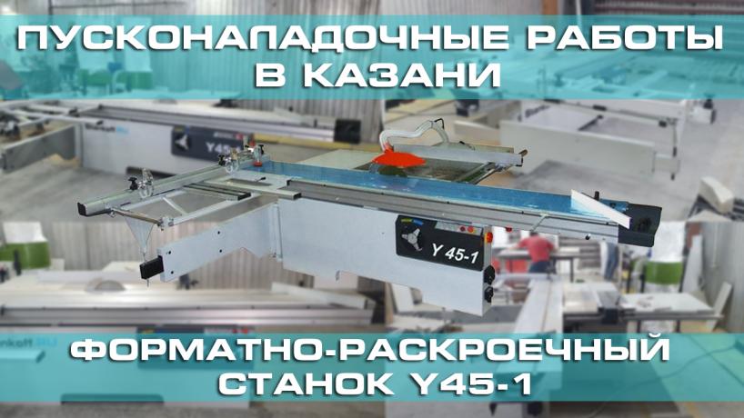 Поставка и запуск еще одного форматно-раскроечного станка Y45-1 в Казани