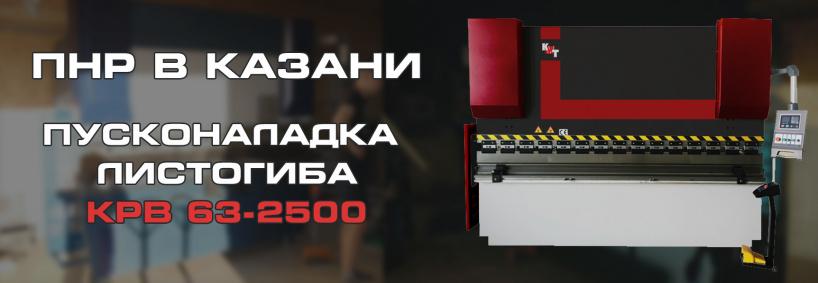 Запуск станка для земляков — пусконаладка гидравлического листогиба в Казани