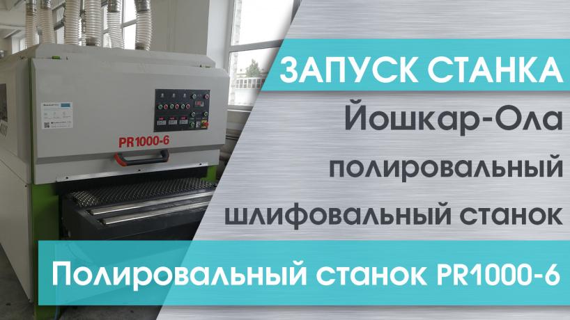 Запуск полировально-шлифовального станка PR1000-6 в Йошкар-Оле