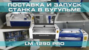 Поставка и ПНР лазерно-гравировального станка LM 1290 PRO в Бугульме