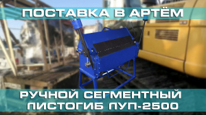 Поставка ручного сегментного листогиба ЛУП-2500 в город Артём