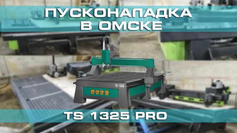 Поставка и запуск станка в Омске — фрезерный станок с  ЧПУ TS 1325 PRO