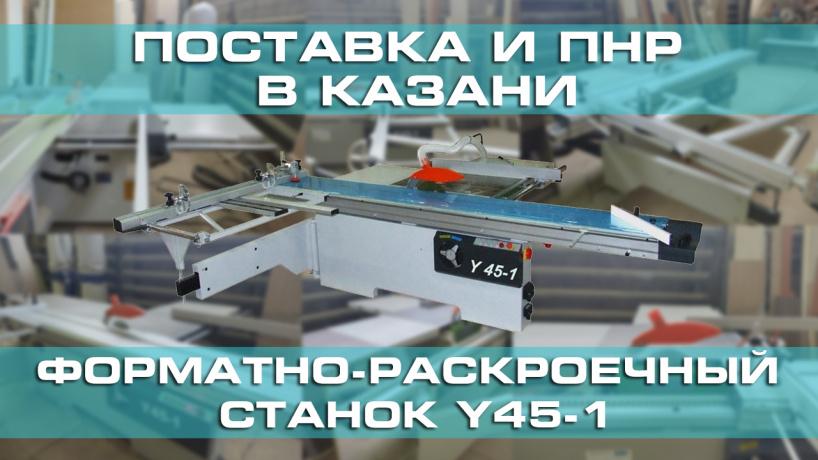 Поставка и запуск форматно-раскроечного станка Y45-1 в Казани