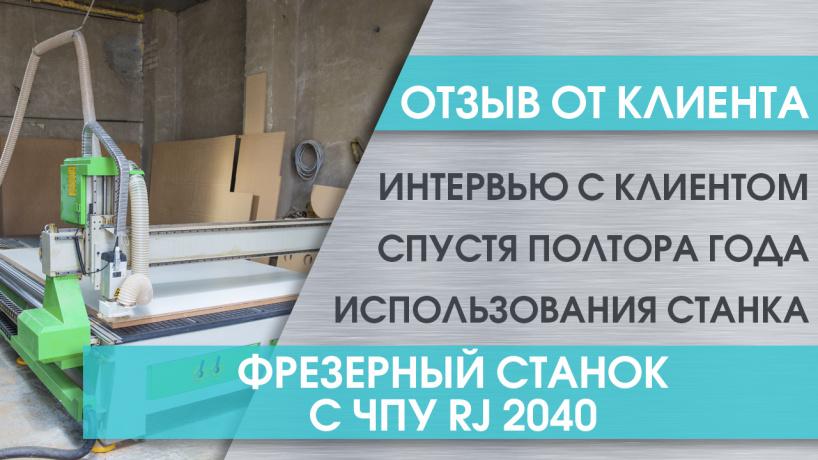 Отзыв клиента из Урени о фрезерном станке с ЧПУ RJ 2040