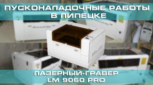 Запуск лазерно-гравировальной машины с ЧПУ LM 9060 PRO в Липецке