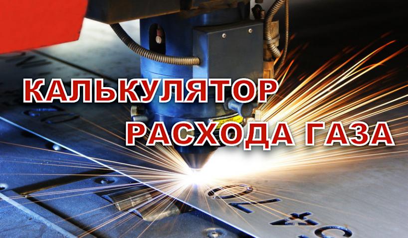 Калькулятор расчета расхода газа для лазерной резки металла