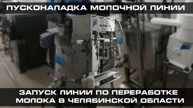 Монтаж и пусконаладка молочной линии в Челябинской области