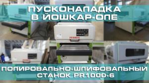 Поставка и пусконаладка полировально-шлифовального станка PR1000-6 в Йошкар-Оле
