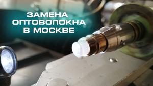 Замена оптоволокна на оптоволоконном лазерном станке в Москве