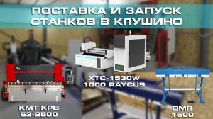 Комплексная поставка в Клушино — пусконаладка трех станков