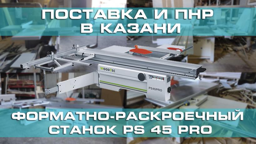 Поставка и запуск форматно-раскроечного станка WoodTec PS 45 Pro в Казани