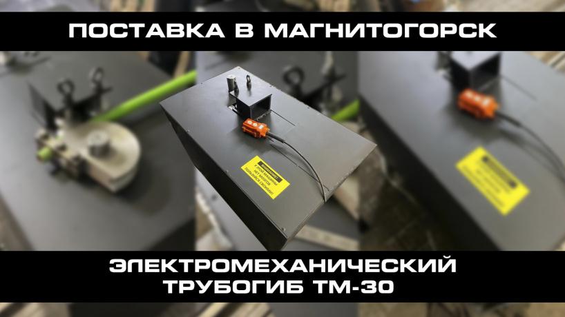 Поставка электромеханического трубогиба ТМ-30 в Магнитогорск