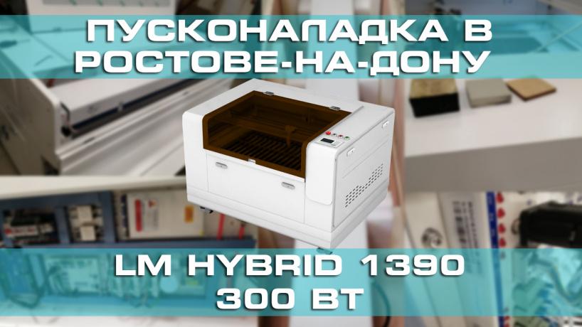 Поставка и запуск лазерно-гравировального станка LM HYBRID 1390/300 Вт в Ростове-на-Дону